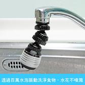 【生活大師 360度兩段式水波器】水龍頭 多功能導水管 流理台 CN9406 [百貨通]