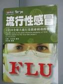 【書寶二手書T9/醫療_HNE】流行性感冒-1918流感全球大流行及致命病毒的發現_黃約翰
