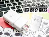 Note4 5 原廠 充電器 S6 變壓器 QC 2.0 9V 快充 旅充 可搭配傳輸線