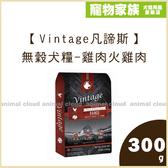寵物家族-【Vintage凡諦斯】天然無穀犬糧《野宴鮮肉 雞肉火雞肉》300g