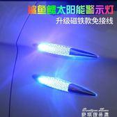 太陽能鯊魚腮汽車LED車門警示燈爆閃感應燈防撞防追尾改裝免接線 麥琪精品屋