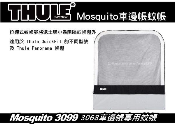 ||MyRack|| THULE Mosquito 3068車邊帳專用蚊帳 拉鍊式蚊帳 蚊帳 邊布 防蚊 汽車露營 都樂