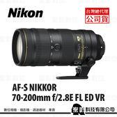Nikon AF-S 70-200mm f/2.8E FL ED VR 大三元 小黑七 【公司貨】*上網登錄送郵政禮券 (至2019/10/31止)