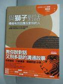 【書寶二手書T5/溝通_JMZ】與獅子對話_李隆生, 科特