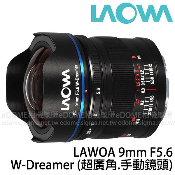 LAOWA 老蛙 9mm F5.6 W-Dreamer 超廣角鏡頭 (24期0利率 湧蓮國際公司貨) 手動對焦 全片幅微單眼鏡頭