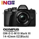 【贈128G+原電+側背包+小腳架】 Olympus E-M10 Mark III+14-42mm EZ 元佑公司貨 黑色 電動鏡組