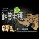 【收藏天地】台灣紀念品*DIY動態木模-犀牛/ 擺飾 禮物 文創 可愛 小物