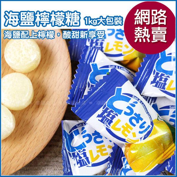 網路熱賣--可康海鹽檸檬糖(1kg大包裝量販包)-送客喜糖/宴會糖果/結婚喜糖/請客糖果/幸福朵朵