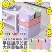 【Incare】手提加厚加蓋大容量微笑收納箱(4入組)粉色