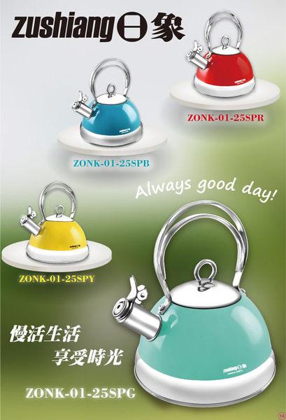 ★日象★2.5L霏語304不鏽鋼鳴笛壺 ZONK-01-25SPG