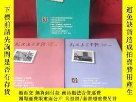 二手書博民逛書店武漢文史資料2010第(3罕見4 5)期Y312887