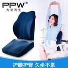 美臀坐墊PPW靠墊一體組合辦公室腰靠電腦椅美臀護腰久坐神器 mc8952『樂愛居家館』