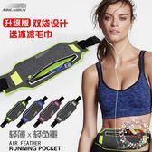 輕便薄款跑步運動腰包蘋果7plus健身隱形戶外手包防水貼身男女