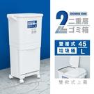 雙筒/分類桶/回收筒 雙層式分類垃圾桶45L 兩款可選 dayneeds