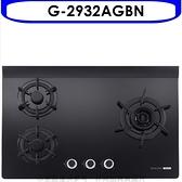 《結帳打9折》櫻花【G-2932AGBN】(與G-2932AGB同款)瓦斯爐天然氣(含標準安裝)