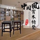 實木椅 輕奢中國風實木椅凳 家用休閒無扶手-2入