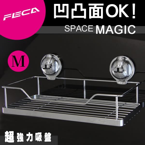 FECA 非卡 無痕強力吸盤 鍍鉻不鏽鋼置物架組(中)
