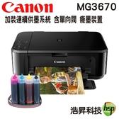 【寫真墨水+廢墨裝置+單向閥】CANON MG3670 無線多功能相片複合機 加裝連續供墨系統