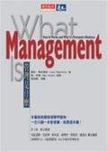 (二手書)管理是什麼