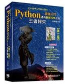 Python最強入門邁向數據科學之路:王者歸來(全彩印刷第二版)