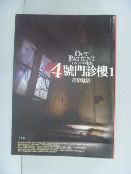 【書寶二手書T7/一般小說_GGV】4號門診樓1孤墳魅影_木丁