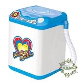 一件8折免運 網紅洗衣機 迷你洗衣機仿真小家電 兒童過家家玩具男女孩益智游戲