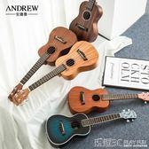 安德魯尤克里里初學者學生成人女男23烏克麗麗兒童入門小吉他26寸 JD 玩趣3C