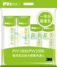 3M Filtrete極淨便捷系列PW2000/PW-2000/PW1000純水機濾心【一年份4支裝】【免運費】【分期零利率】