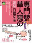 (二手書)專門替華人寫的圖解日語文法:把「字尾變化」融入「說日語」的第一本書!