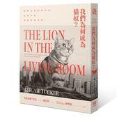 (二手書)我們為何成為貓奴?這群食肉動物不僅佔領沙發,更要接管世界