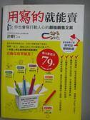 【書寶二手書T1/行銷_NNQ】用寫的就能賣_許耀仁