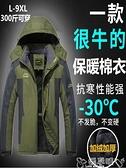 登山服 冬季沖鋒衣男士加絨加厚戶外棉衣防風保暖防水透氣大碼防寒服外套嬡孕哺 618購物