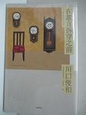 【書寶二手書T1/翻譯小說_A6R】在謊言拆穿之前_川口俊和