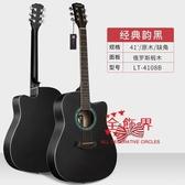 吉他 單板民謠吉他初學者女生入門學生用40寸41寸木吉他男女樂器T