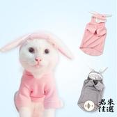 兔耳衛衣狗狗貓咪寵物衣服短袖夏裝【君來佳選】