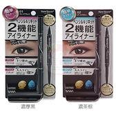 SANA 柔和兩用眼線筆(1入) 2色可選【小三美日】
