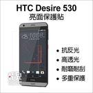 【飛兒】衝評價!高品質 HTC Desire 530 保護貼 高透光 亮面 另有 防指紋 霧面 螢幕貼 保護膜