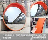 室外交通廣角鏡80cm道路轉彎鏡凸面鏡反光鏡防盜鏡車庫防撞轉角鏡igo 時尚芭莎