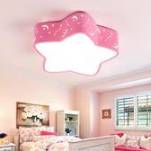 吸頂燈 現代簡約卡通兒童吸頂燈LED護眼創意藝術星星臥室書房房間燈具RM 免運快速出貨