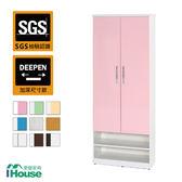 IHouse-加寬款 零甲醛 環保塑鋼緩衝雙門半開放鞋櫃粉白