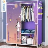 衣櫃簡易布衣櫃收納櫃子家用臥室布藝掛衣櫥組裝出租房用現代簡約 NMS 果果輕時尚