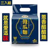傻瓜麵-經典老味道 蔥香醋醋麵 三組入(一組四包)
