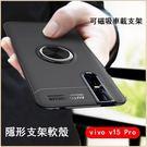 指環軟殼 步步高 Vivo v15 Pro 手機殼 防摔 支持磁吸車載支架 旋轉金屬指環 全包邊 保護套