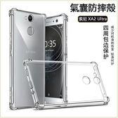 四角空壓殼 索尼 Xperia XZ3 XZ2 Compact  XA2 Ultra L2 手機殼 超防摔 四角氣墊 全包邊 矽膠套 透明 保護套