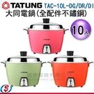 【信源】10人份【TATUNG大同全配件不鏽鋼電鍋】TAC-10L-DG/DR/DI