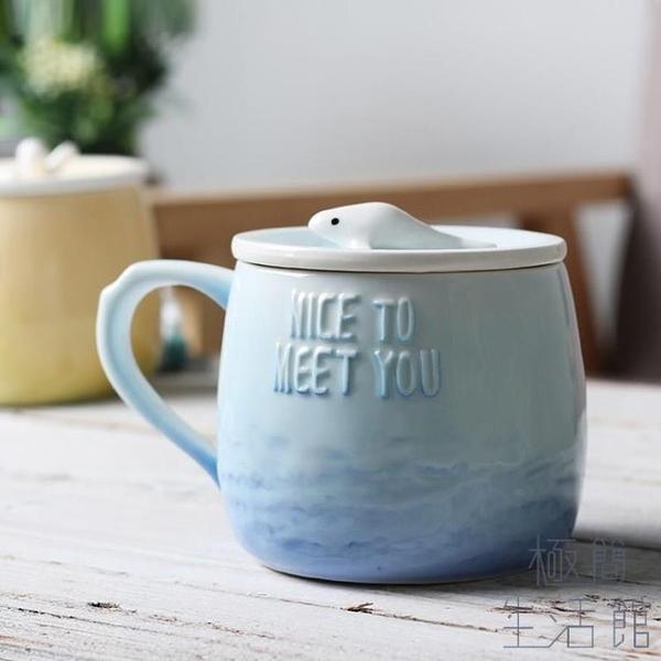 馬克杯子陶瓷帶蓋勺辦公室咖啡早餐杯可愛水杯【極簡生活】