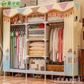 布衣櫃25MM鋼管加粗加固簡易衣櫃組裝雙人大號牛津布藝衣櫥經濟型『CR水晶鞋坊』YXS