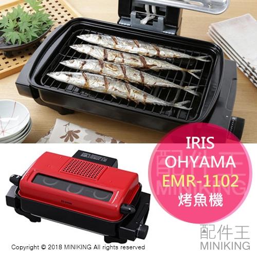 日本代購 IRIS OHYAMA EMR-1102 烤魚機 烤箱 4尾秋刀魚 烤麵包 小披薩 30分計時
