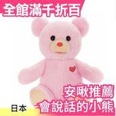 【小福部屋】【粉色】日本 會說話的小熊 祕密的小熊 說話熊 秘密熊 安啾 親子【新品上架】