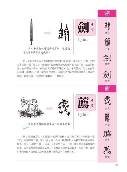 圖解《說文解字》畫說漢字:1000個漢字的故事(暢銷典藏版)